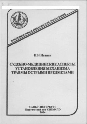 Иванов И.Н. Судебно-медицинские аспекты установления механизма травмы острыми предметами