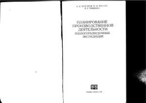 Булгаков А.Д., Моссур П.М., Тищенко В.Е. Планирование производственной деятельности геологоразведочных экспедиций