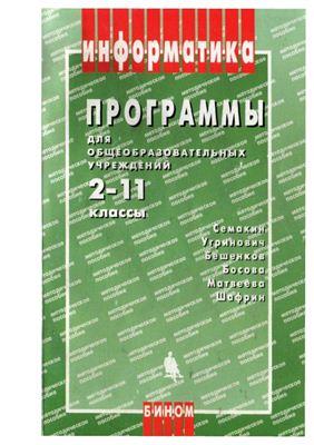 Семакин И.Г и др. Программы для общеобразовательных учреждений: Информатика. 2-11 классы