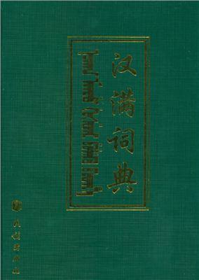 Liú Hòushēng (zhǔbiān). Hàn Mǎn cídiǎn