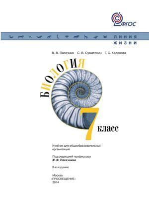 Пасечник В.В., Суматохин С.В., Калинова Г.С. Биология. 7 класс