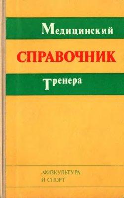 Геселевич В.А. (сост.) Медицинский справочник тренера
