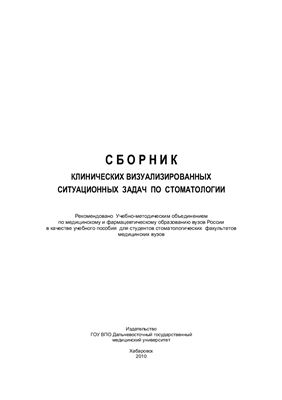 Тармаева С.В., Антонова А.А. и др. Сборник клинических визуализированных задач по стоматологии