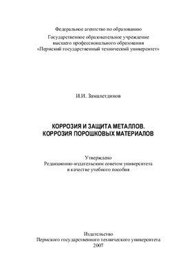 Замалетдинов И.И. Коррозия и защита металлов. Коррозия порошковых материалов