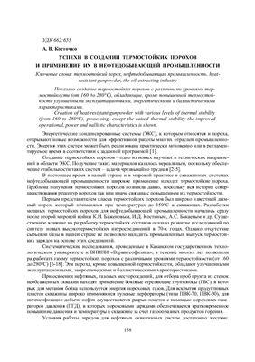 Косточко А.В. Успехи в создании термостойких порохов и применение их в нефтедобывающей промышленности