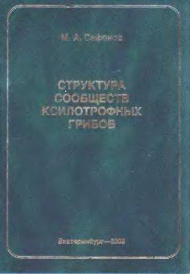 Сафонов М.А. Структура сообществ ксилотрофных грибов