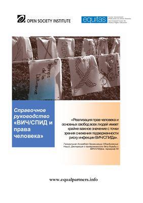 Коэн Дж., Эзер Т., МакАдамс П., Милофф М. ВИЧ/СПИД и права человека. Справочное руководство