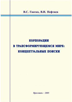 Гнатко В.С., Пефтиев В.И. Корпорации в трансформирующемся мире: концептуальные поиски