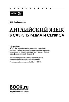 Сербиновская А. Английский язык в сфере туризма и сервиса