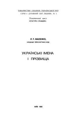 Масенко Л.Т. Українські імена та прізвища