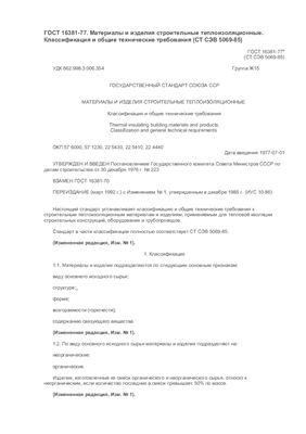 ГОСТ 16381-77 Материалы и изделия строительные теплоизоляционные. Классификация и общие технические требования (СТ СЭВ 5069-85)