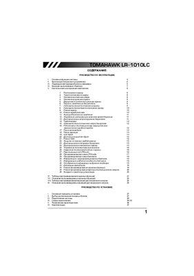 Автосигнализация TOMAHAWK LR-1010LC. Руководство пользователя