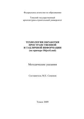 Семенов М.Е. (сост.) Технология обработки пространственной и табличной информации