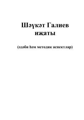 Творчество Шавката Галиева (литературные и методические аспекты)