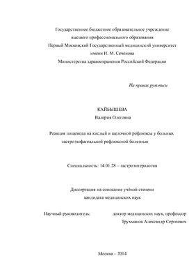 Кайбышева В.О. Реакция пищевода на кислый и щелочной рефлюксы у больных гастроэзофагеальной рефлюксной болезнью