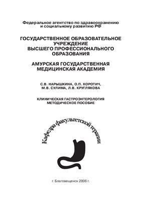 Нарышкина С.В. и др. Клиническая гастроэнтерология
