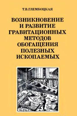 Глембоцкая Т.В. Возникновение и развитие гравитационых методов обогащения полезных ископаемых