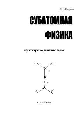 Смирнов С.И. Субатомная физика