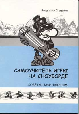 Стеценко В. Самоучитель игры на сноуборде