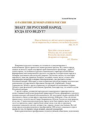Бахмутов А. О развитии демократии в России