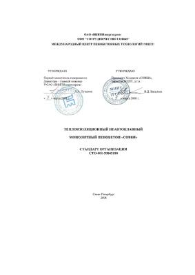 СТО 001-50845180-2008 Теплоизоляционный неавтоклавный монолитный пенобетон СОВБИ