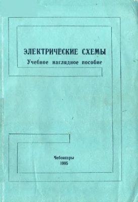 Павлов В.А., Кузнецов В.А. Электрические схемы (Учебное наглядное пособие)