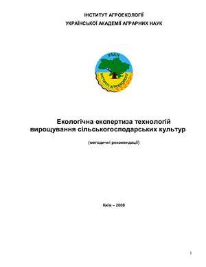 Макаренко Н.А. Екологічна експертиза технологій вирощування сільськогосподарських культур