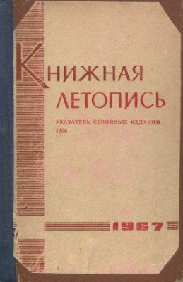 Книжная летопись. Указатель серийных изданий, 1966