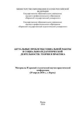 Коробкова В.В., Метлякова Л.А. (отв. за выпуск) Актуальные проблемы социальной работы и социально-педагогической деятельности: теория и практика