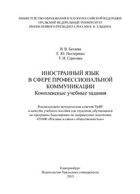 Беляева И.В [и др.] Иностранный язык в сфере профессиональной коммуникации. Комплексные учебные задания