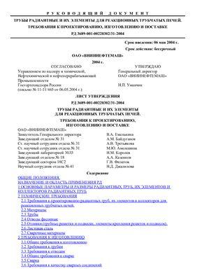 РД 3689-001-00220302/31-2004 Трубы радиантные и их элементы ОАО ВНИИНЕФТЕМАШ