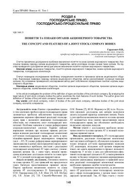 Гарагонич О.В. Поняття та ознаки органів акціонерного товариства