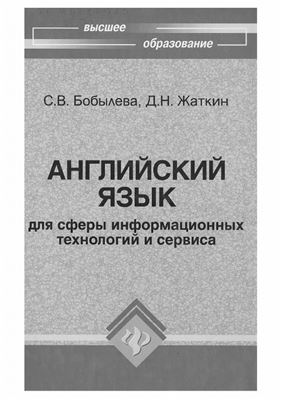 Бобылева C.В., Жаткин Н.Б. Английский язык для сферы информационных технологий и сервиса