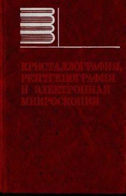 Уманский Я.С., Скаков Ю.А. и др. Кристаллография, рентгенография и электронная микроскопия