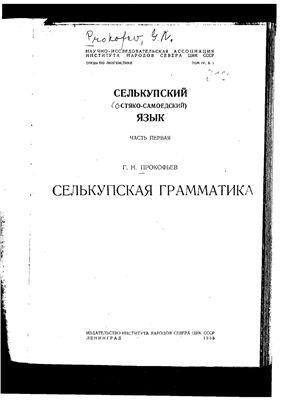 Прокофьев Г.Н. Селькупский (остяко-самоедский) язык