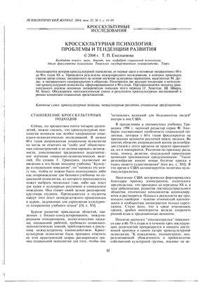 Емельянова Т.П. Кросскультурная психология: проблемы и тенденции развития