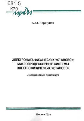 Коршунов А.М. Электроника физических установок: Микропроцессорные системы электрофизических установок. Лабораторный практикум