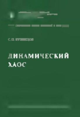 Кузнецов С.П. Динамический хаос