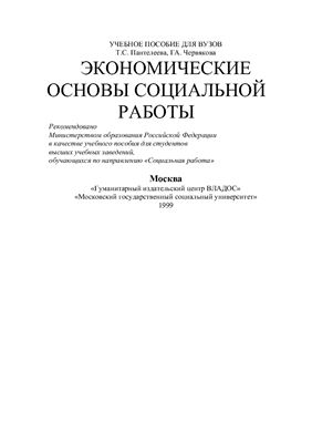 Пантелеева Т.С., Червякова Г.А. Экономические основы социальной работы