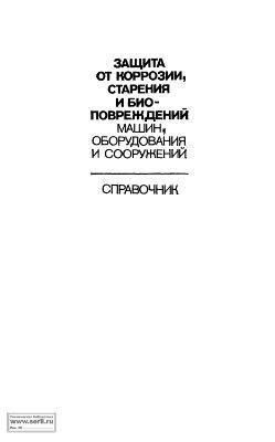 Герасименко А.А. и др. Защита от коррозии, старения и биоповреждений машин, оборудования и сооружений (том 2)