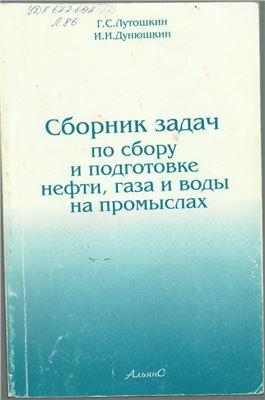 Лутошкин Г.С. Сборник задач по сбору и подготовке нефти, газа и воды на промыслах