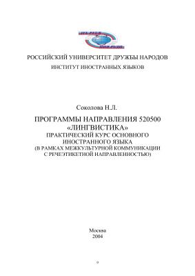Соколова Н.Л. Программы направления 520500 Лингвистика практический курс основного иностранного языка (в рамках межкультурной коммуникации с речеэтикетной направленностью)