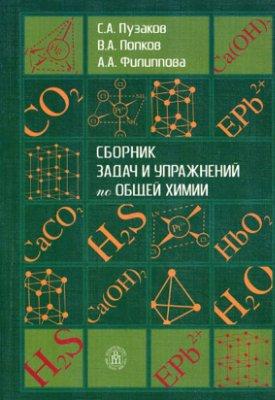 Решение задач и упражнения по общей химии на экзамене 60 билетов олег не выучил