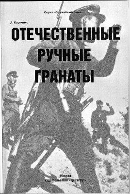 Карпенко А. Отечественные ручные гранаты