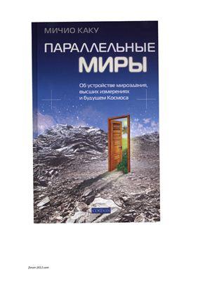Каку М. Параллельные миры: 06 устройстве мироздания, высших измерениях и будущем Космоса