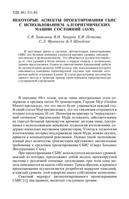 Системы и средства информатики 2009 №19