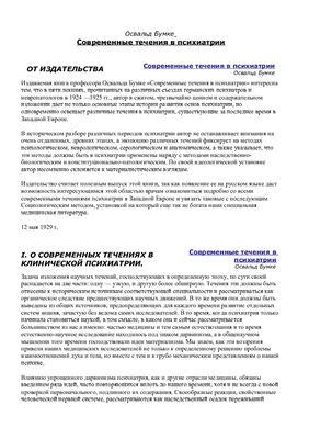 Бумке О. Современные течения в психиатрии, Схизофрения, Культура и вырождение