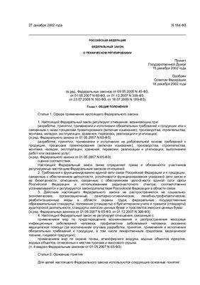 Федеральный закон. Вступил в силу с 18.07.2009. О техническом регулировании
