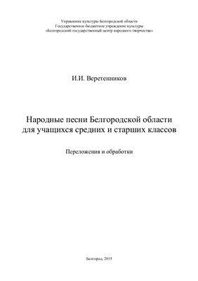 Веретенников И.И. Народные песни Белгородской области для учащихся средних и старших классов
