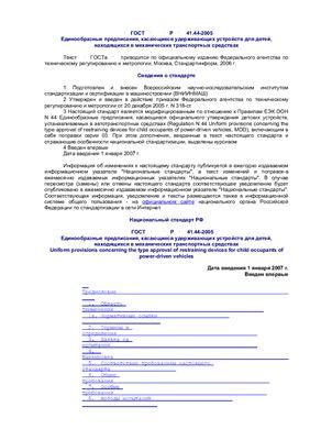 ГОСТ Р 41.44-2005 (Правила ЕЭК ООН № 44) Единообразные предписания, касающиеся удерживающих устройств для детей, находящихся в механических транспортных средствах